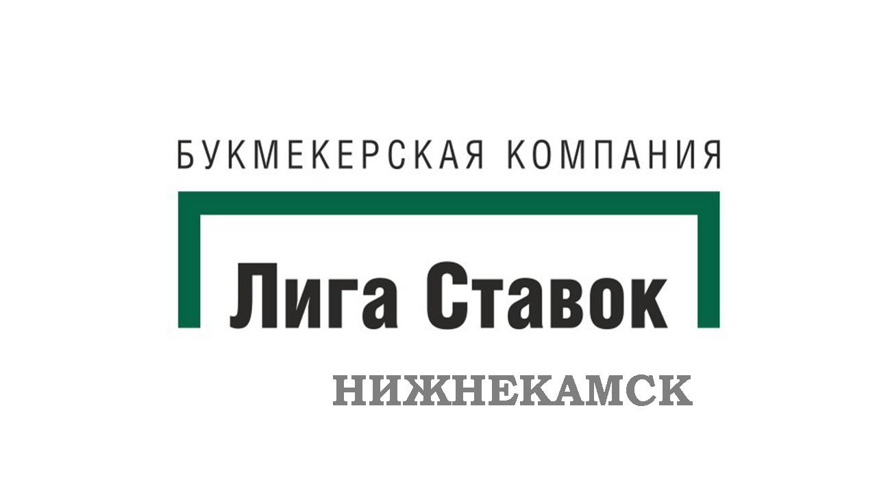Ставки на спорт нижнекамск фильмы онлайн 2015 русские высокие ставки