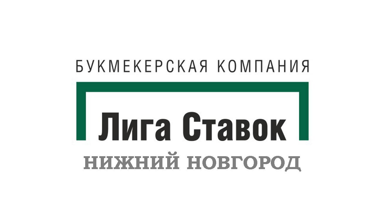 Лига Ставок Нижний Новгород