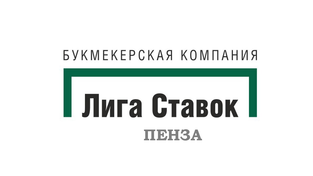 Букмекерская контора Лига Ставок в Пензе