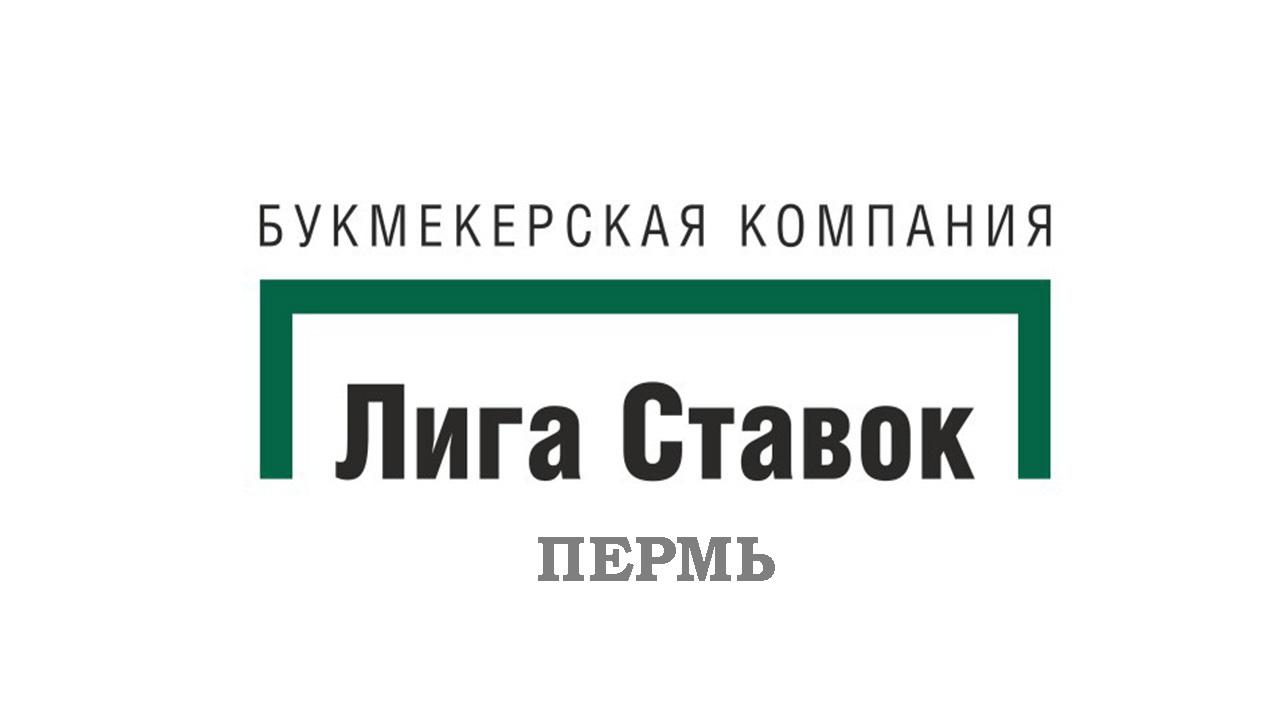 Лига Cтавок Пермь