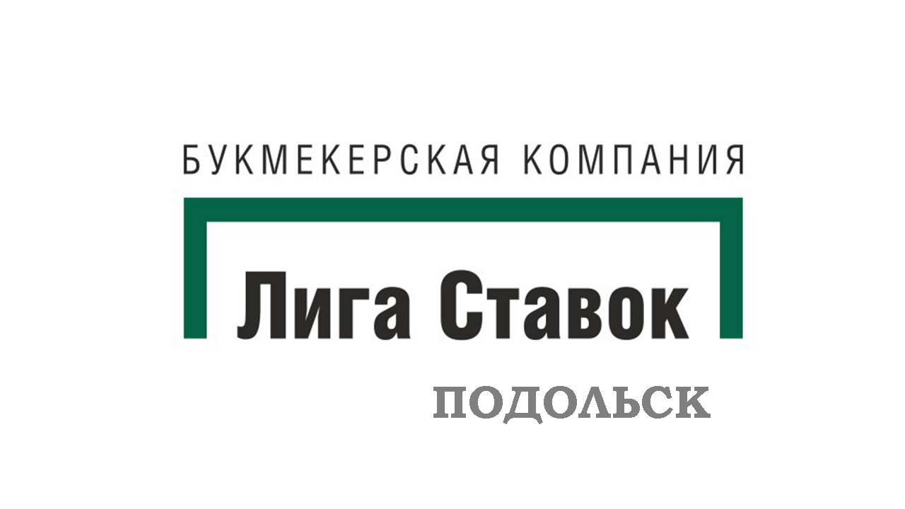 Лига Ставок Подольск