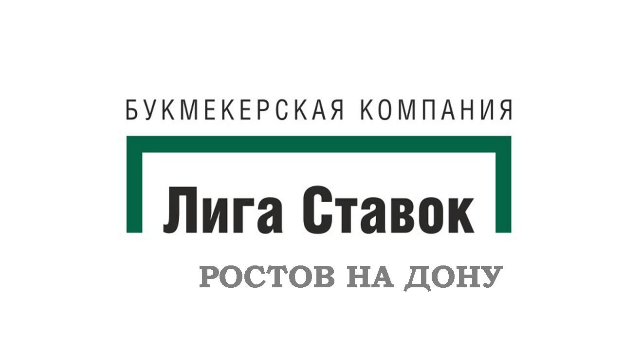 Лига ставок Ростов на Дону