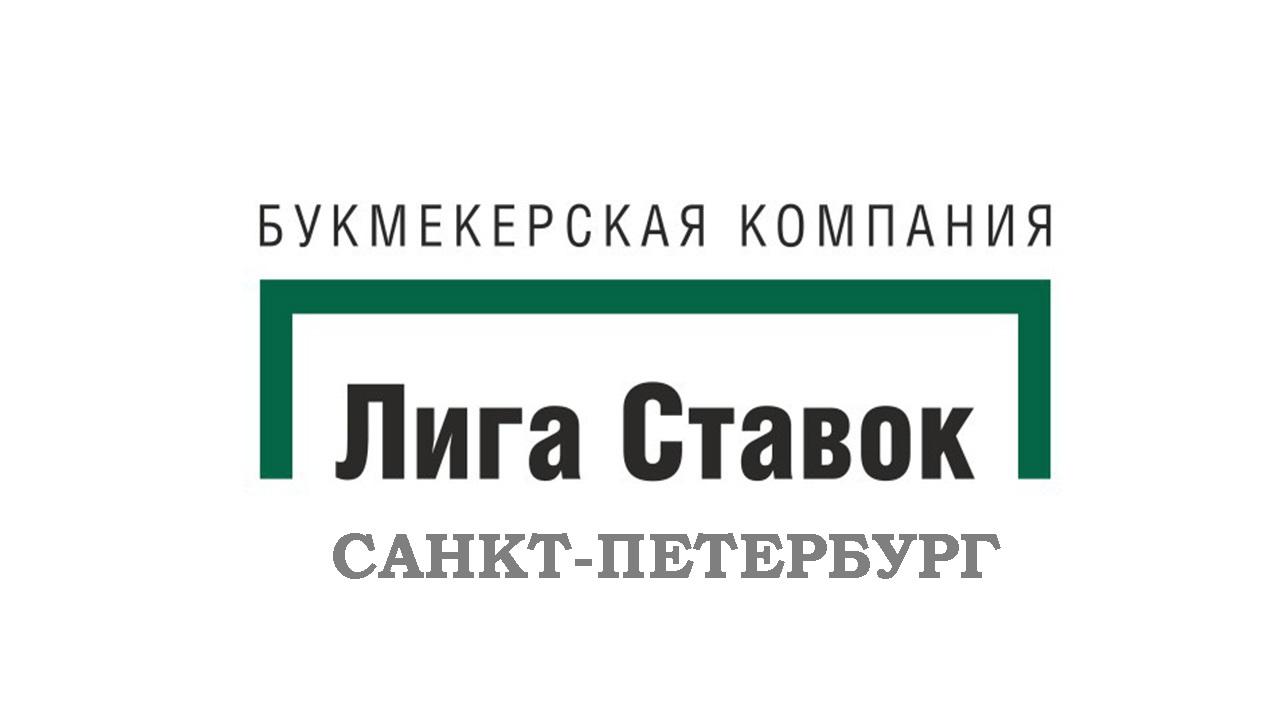 Лига Ставок адреса СПб