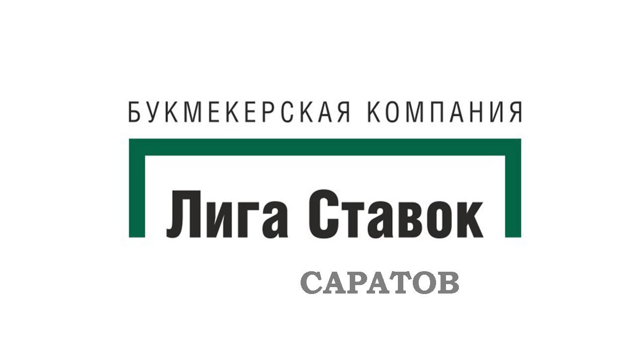 Лига Ставок Саратов