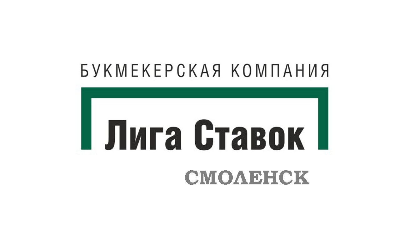 Лига Ставок Смоленск
