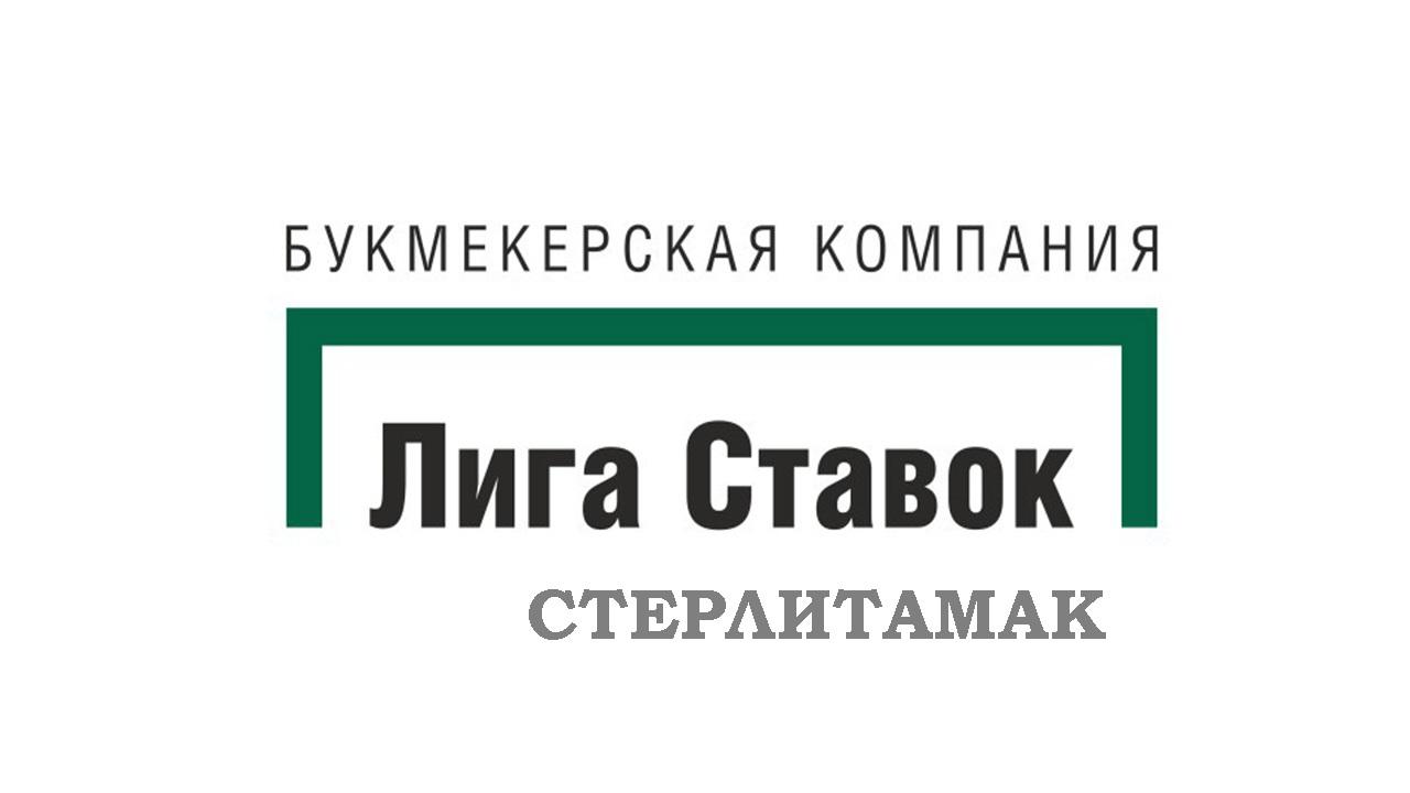 Лига Ставок Стерлитамак адреса
