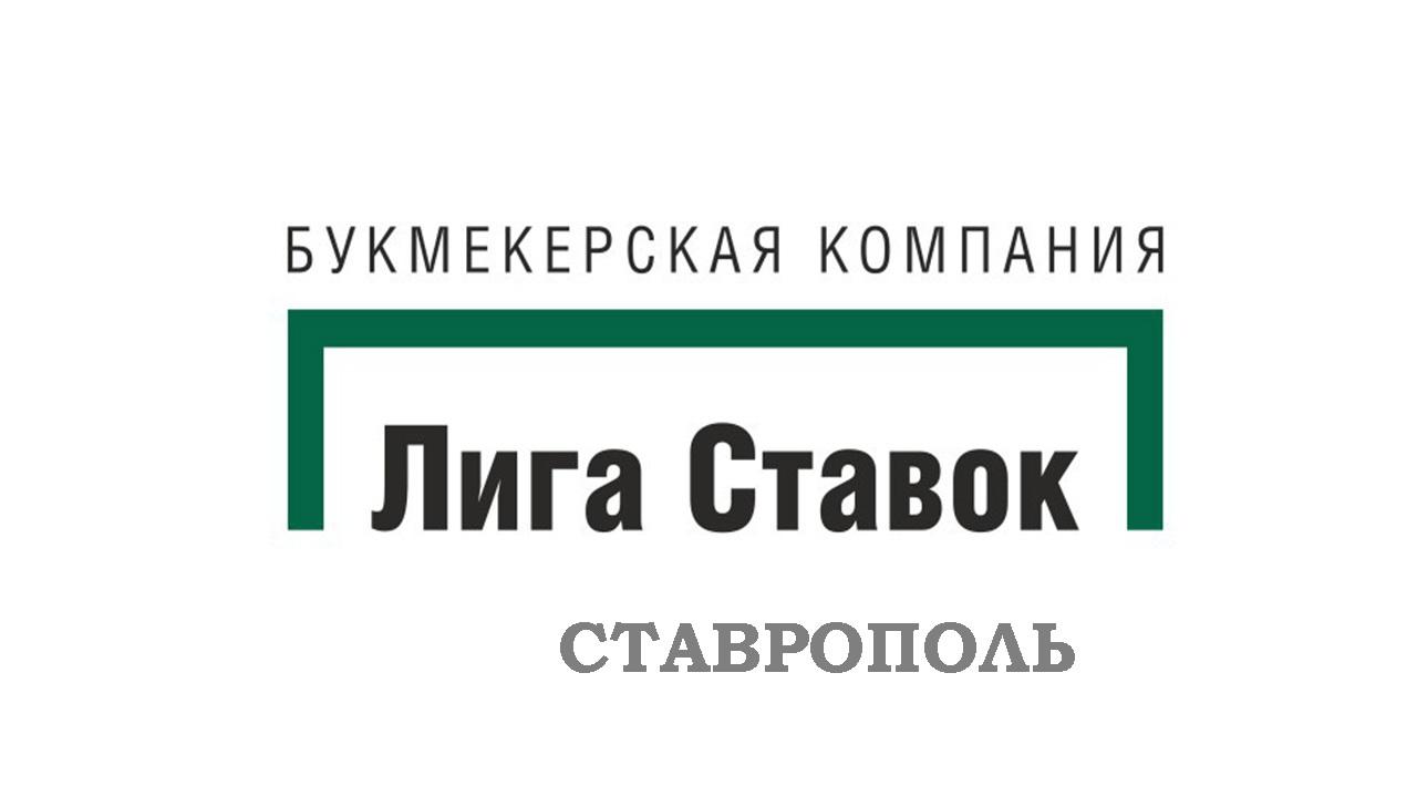 Лига Ставок Ставрополь