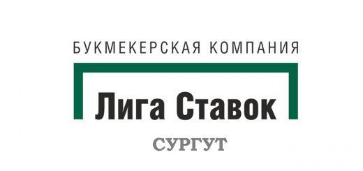 СУРГУТ