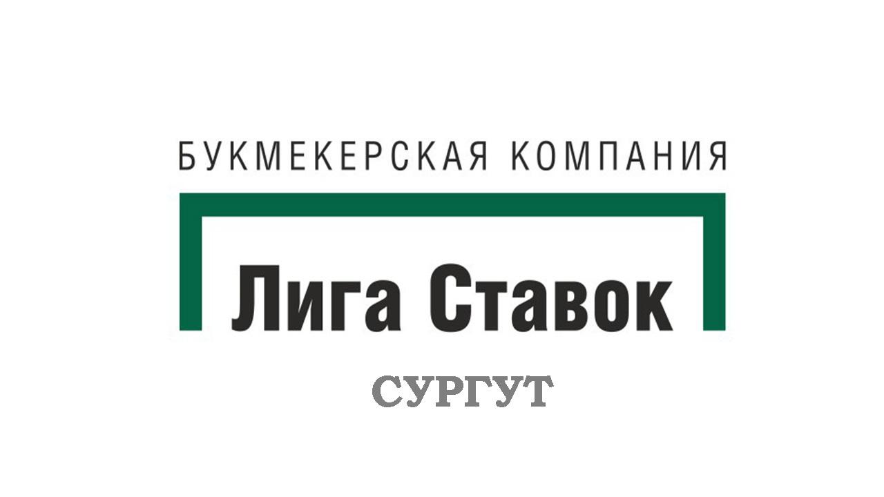 Лига Ставок Сургут