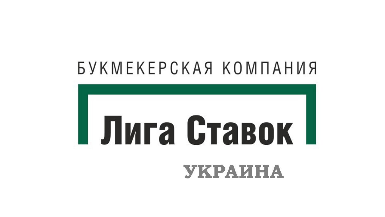 Лига Ставок Украина
