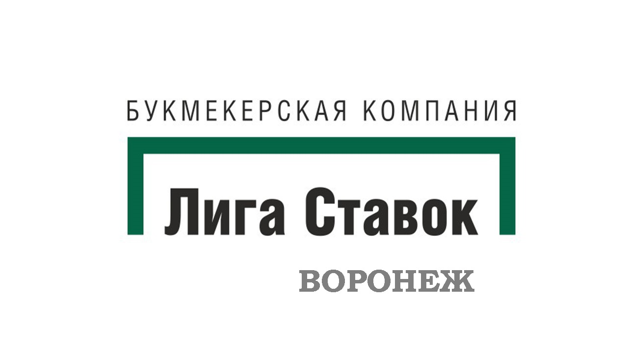 Лига Ставок Воронеж