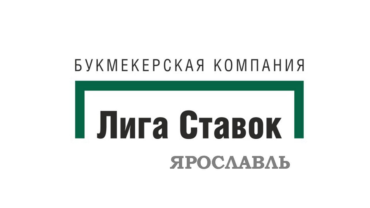 Лига ставок Ярославль