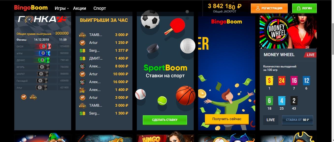 Bingo Boom - букмекерская контора. Внешний вид