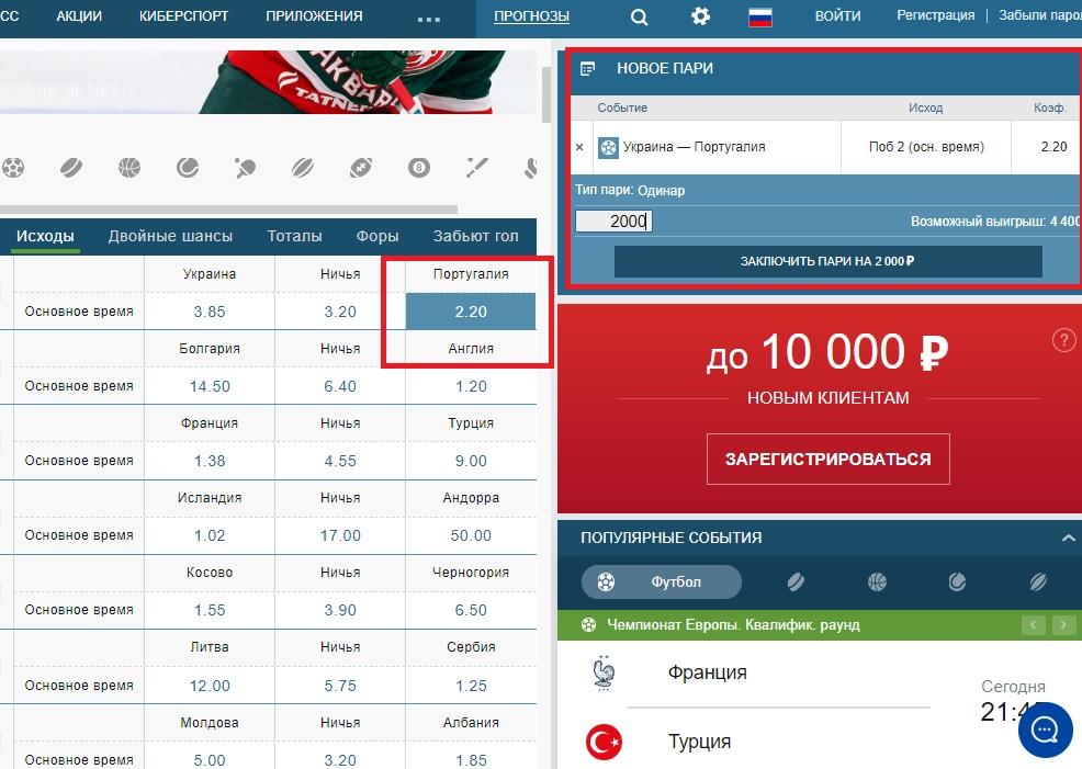 бонус 10 тыс rub в fonbet