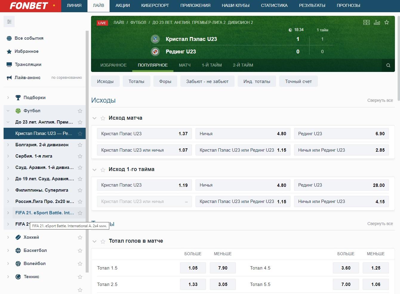 онлайн рынки на футбол