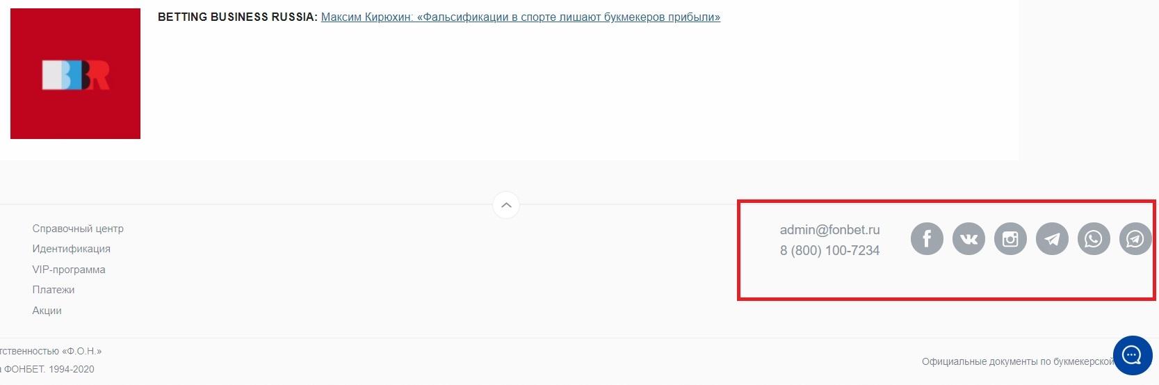 контакты в БК Фонбет