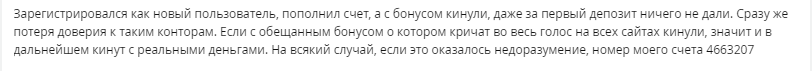 Отклики о бонусной системе Фонбет ру
