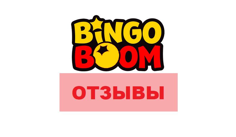 Бинго Бум – отзывы