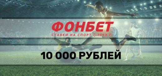 фон 10 000