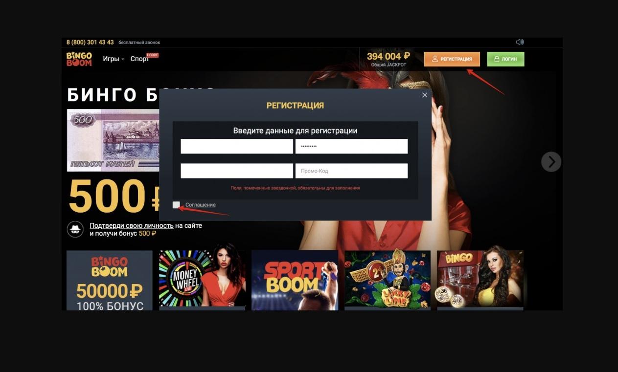 игры на деньги, онлайн регистрация в бинго бум