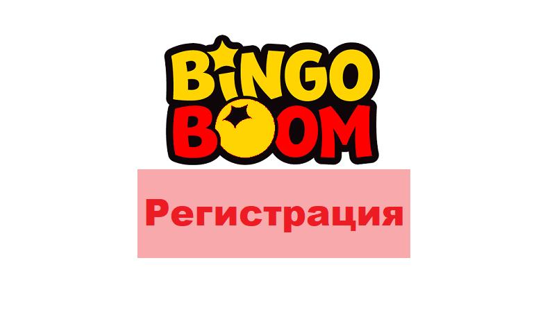Бинго Бум – регистрация