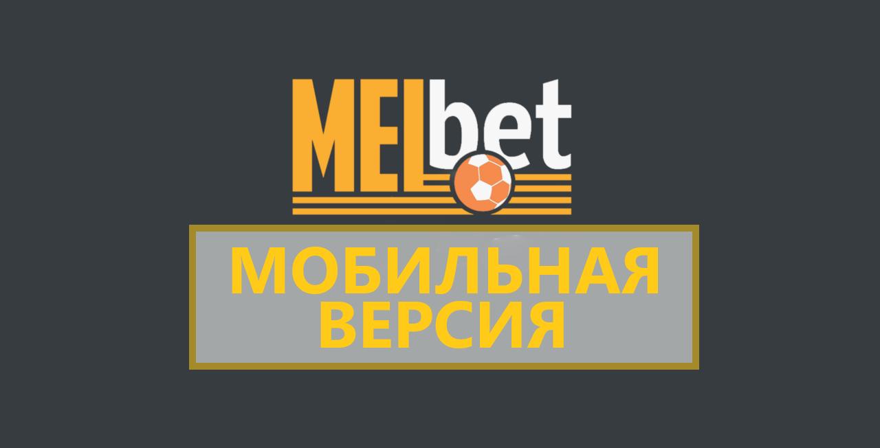 Мелбет (букмекерская) – мобильная версия
