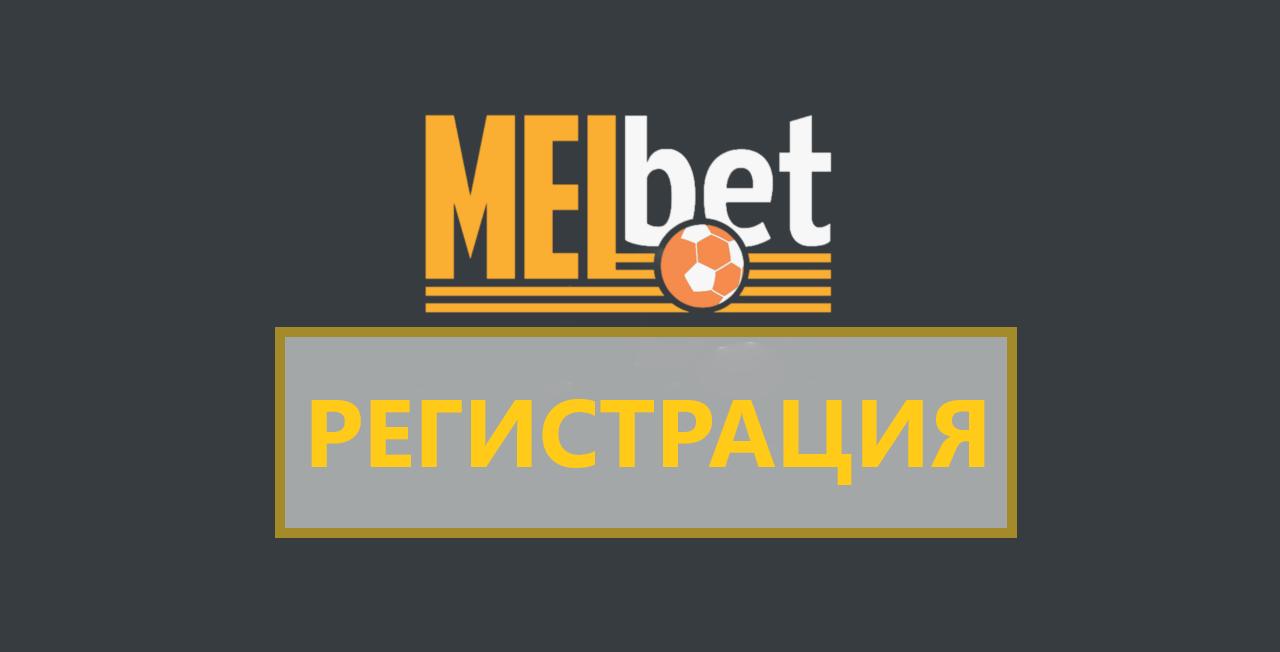 Мелбет регистрация и ее общие принципы