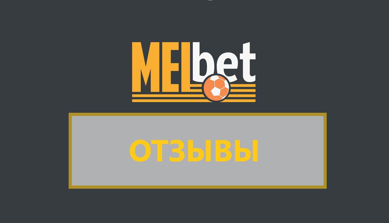 Melbet отзывы от реальных клиентов