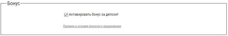 Париматч – бонус 2500р за регистрацию