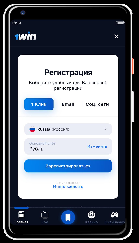 регистрация с приложения 1win