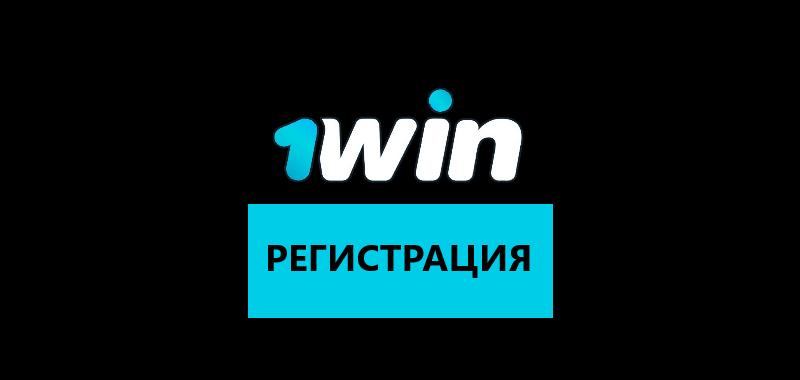 Регистрация в 1win