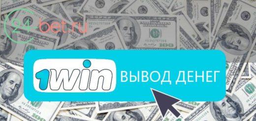 вывод денег 1 вин