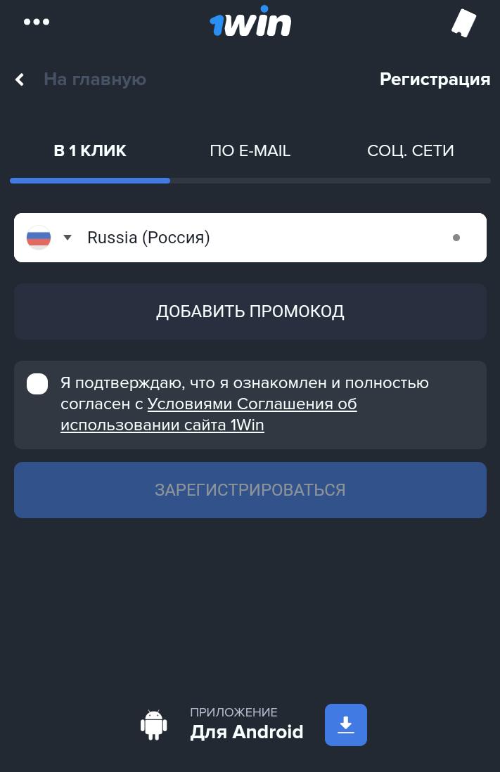 Приложение Ван Вин на Андроид