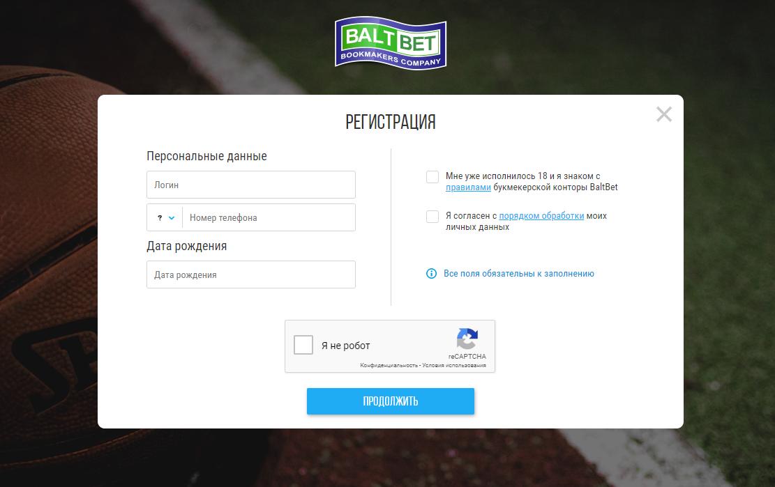 Регистрация на baltbet com