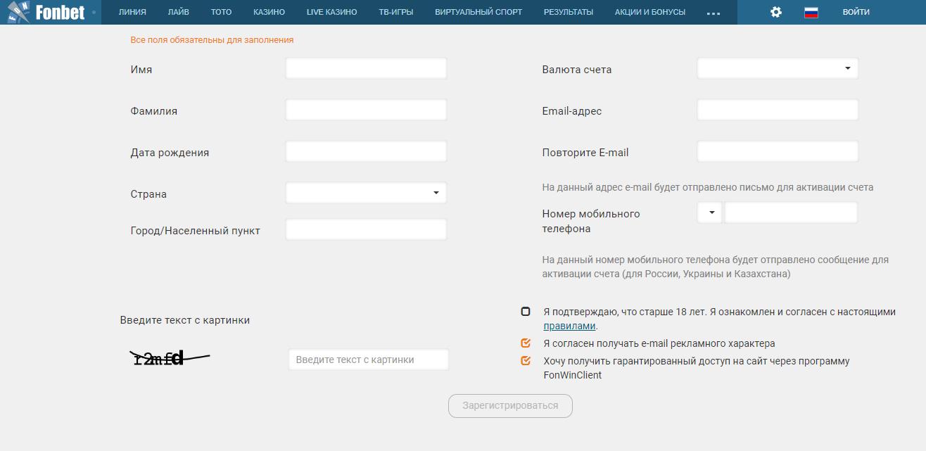 fonbet com регистрация