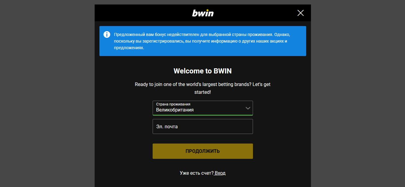 Регистрация в БК Бвин