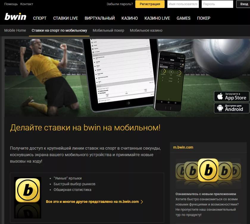 Раздел сайта для скачивания мобильной версии бвин ком