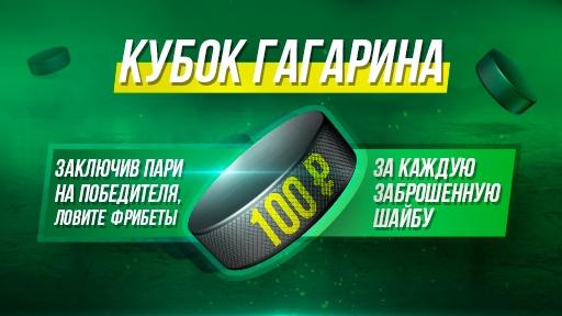 """БК """"Лига Ставок"""" дарит своим игрокам бонусные фрибеты за каждую забитую шайбу"""