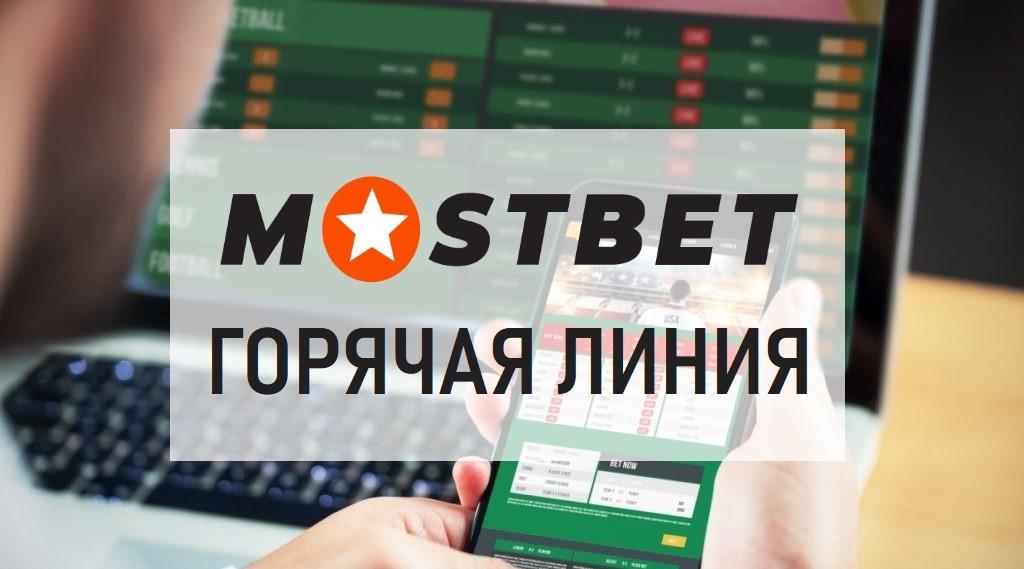 Support Mostbet – техподдержка букмекерской конторы