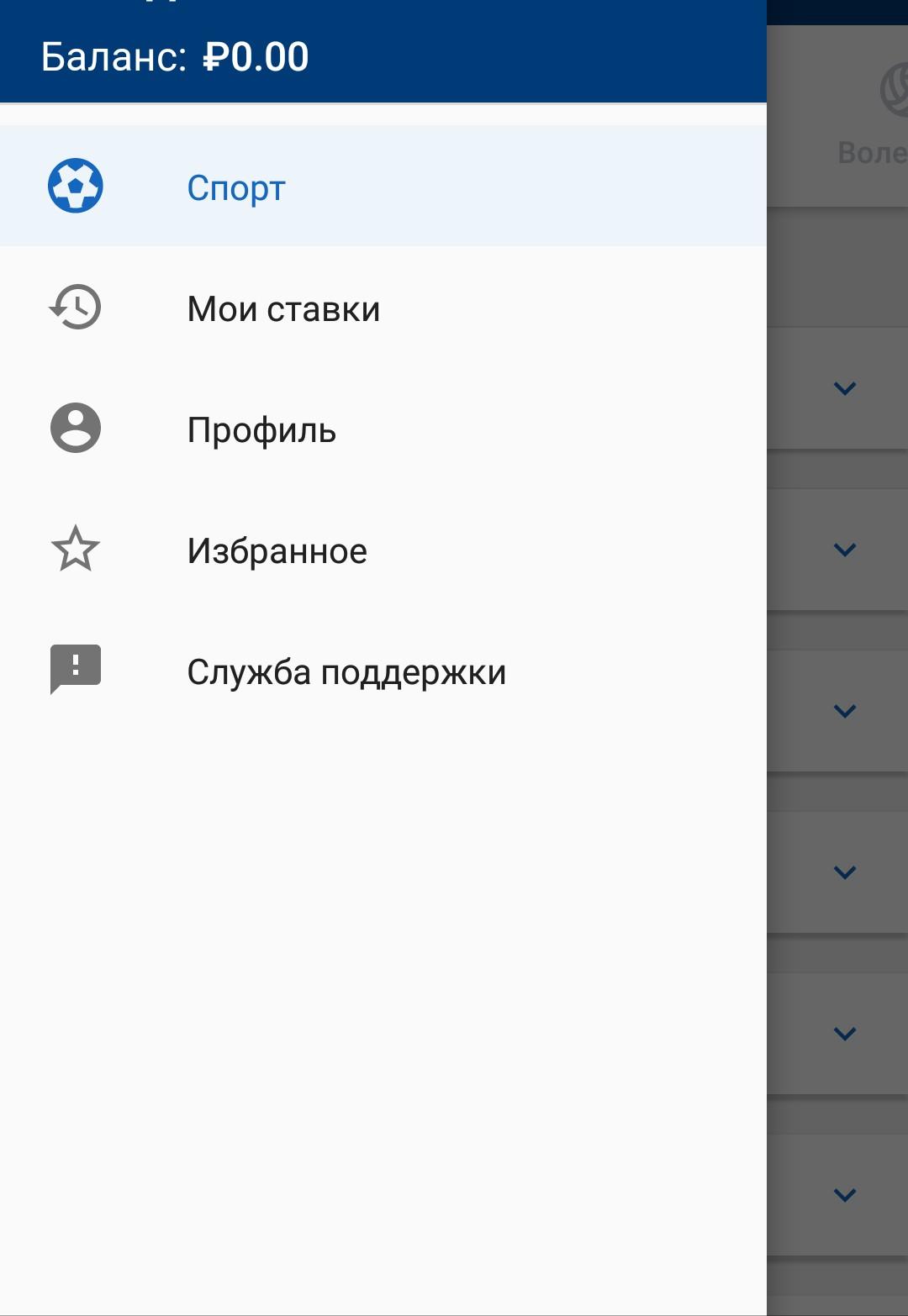 Приложение Мостбет на Андроид
