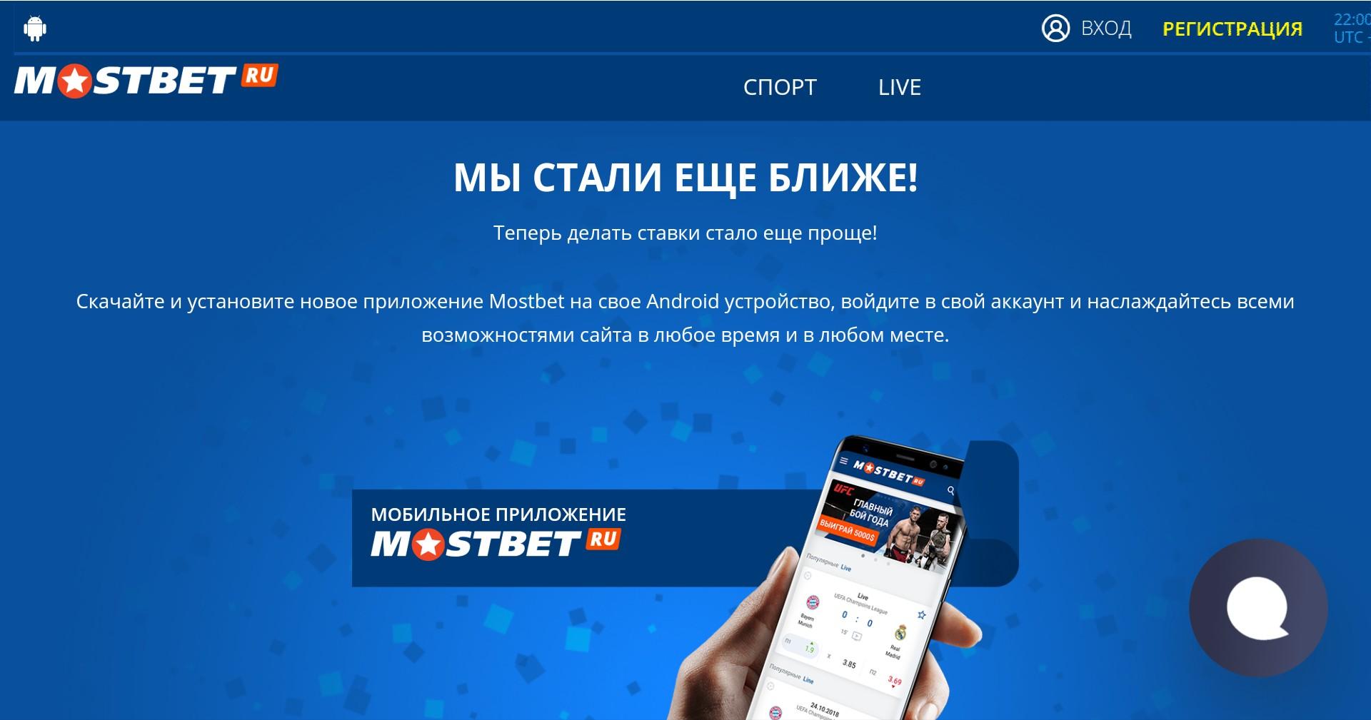 Приложения букмекера Мостбет