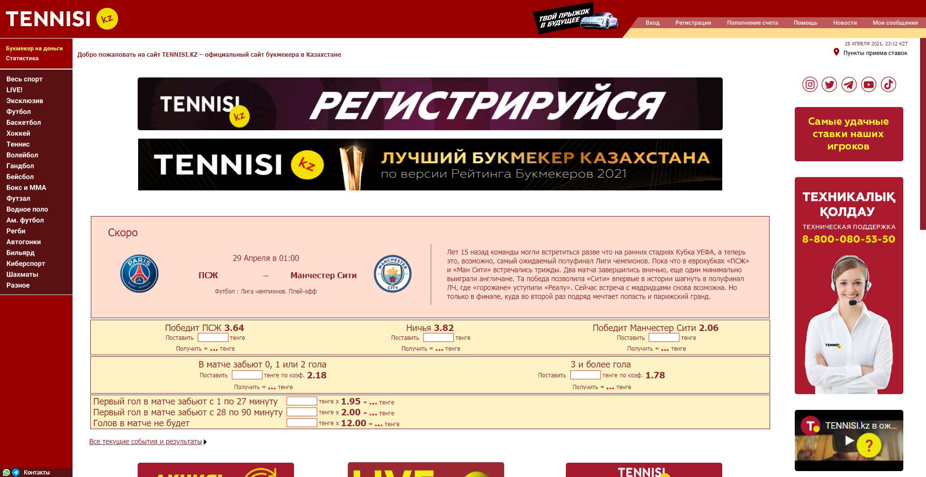 Главная страница сайта тенниси