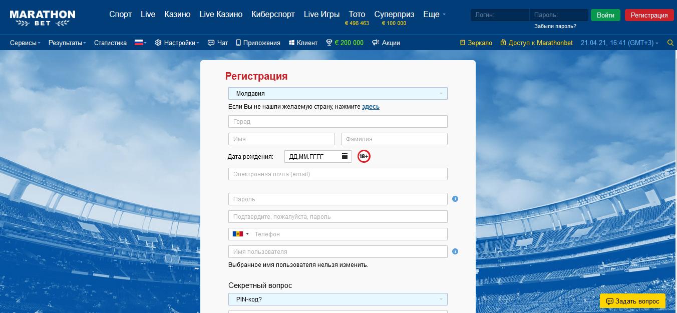 Процесс создания аккаунта в БК Марафон