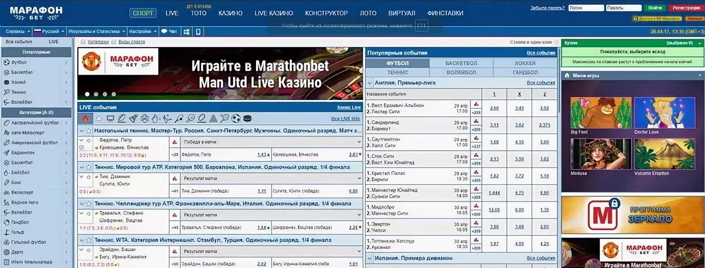 официальный сайт букмекерская контора марафон казино