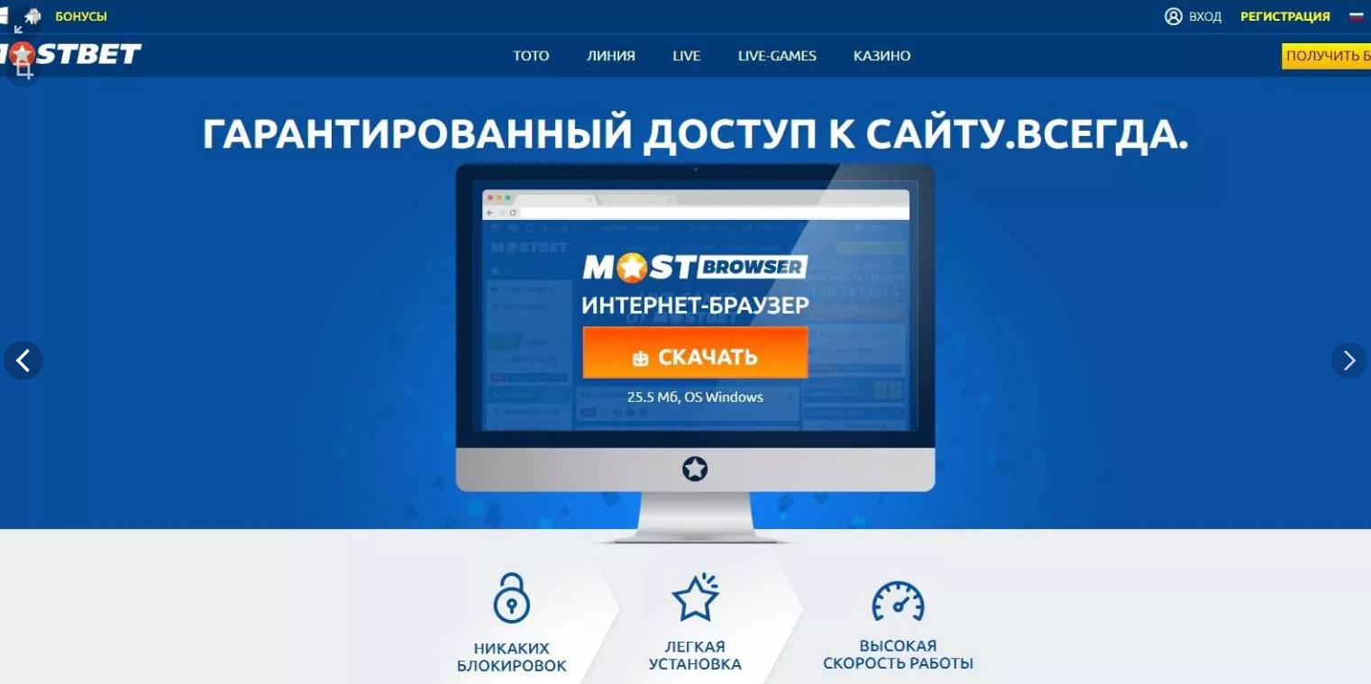 Приложение для ПК от Мостбет
