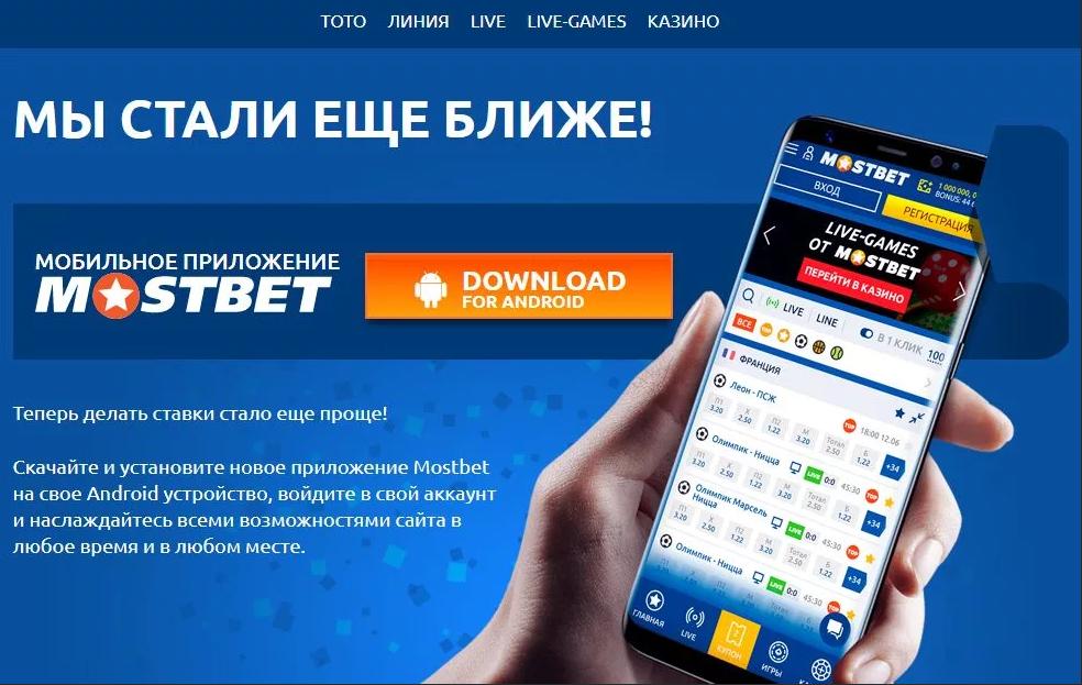 Приложение Mostbet com