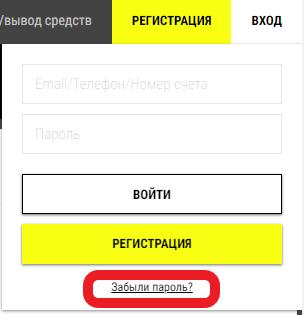 Восстановление пароля в Париматч