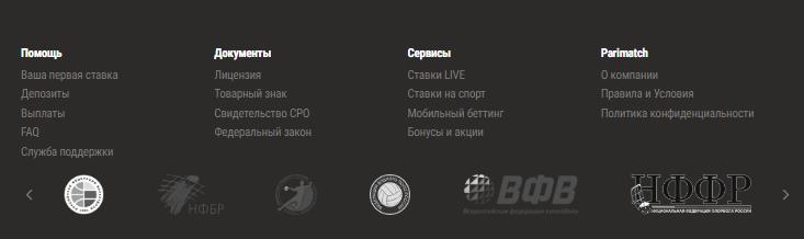 Раздел с техподдержкой Париматч