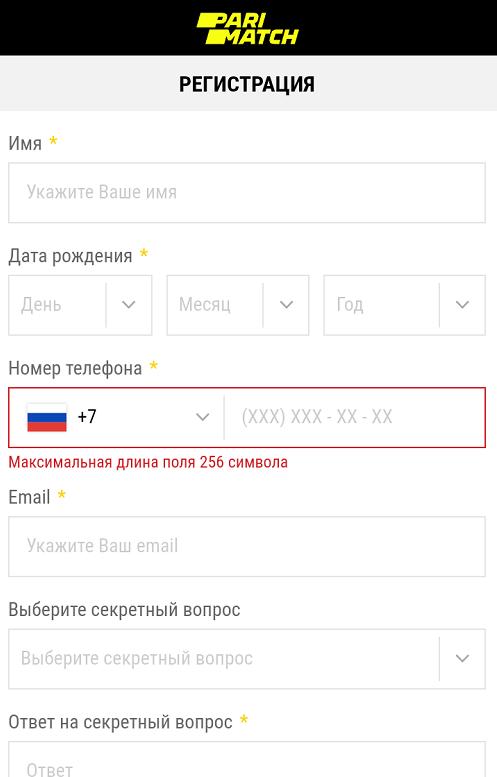 регистрация с приложения пари матч на андроид
