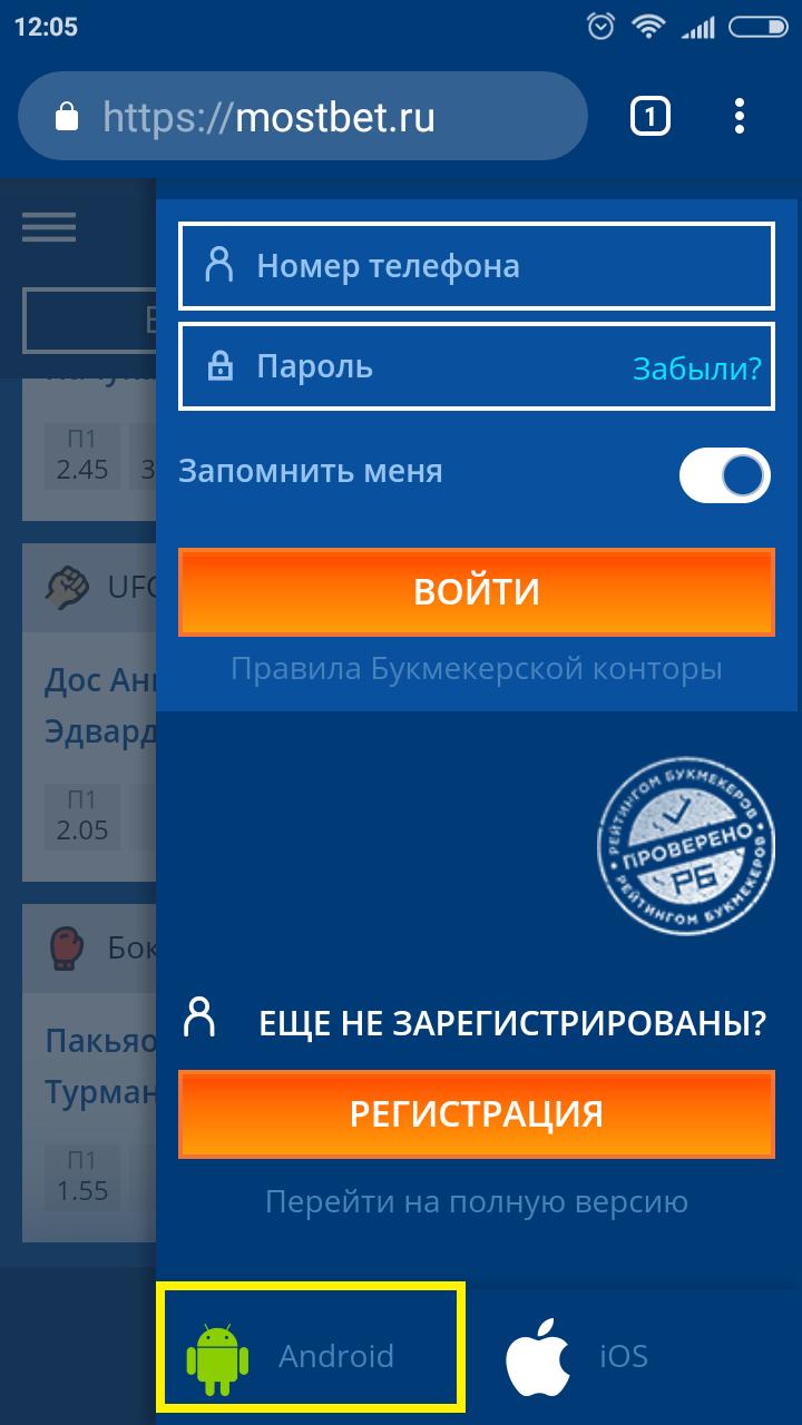загрузка программы с мобильной версии